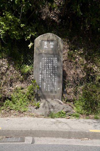 極楽寺坂の石碑。坂の下の方にあります。