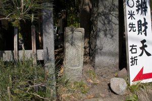 現在は石碑のみが残ります。