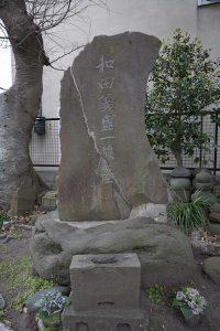 和田塚の石碑。
