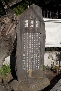 頼朝の墓から少し金沢街道に向かってあるけば十字路に石碑があります。