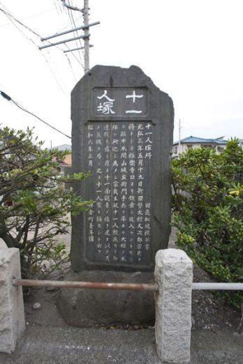 十一人塚の石碑。