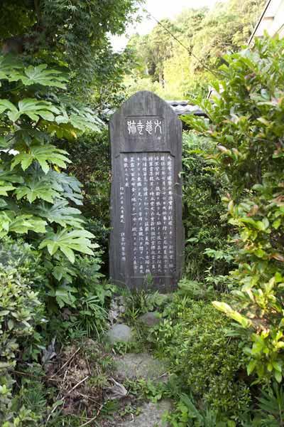 細井路地の一角に石碑があります。