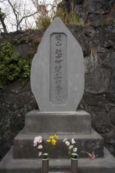 「開山越中阿闍梨朗慶上人」の石碑。