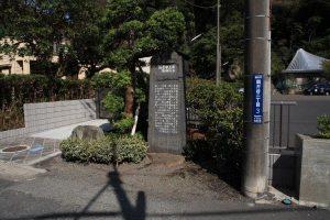 扇ガ谷上杉管領屋敷跡。室町時代、関東に大きな勢力を持った扇ガ谷上杉家の屋敷があった場所です。