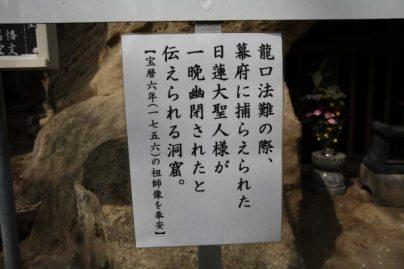 龍口寺御霊窟の説明板。