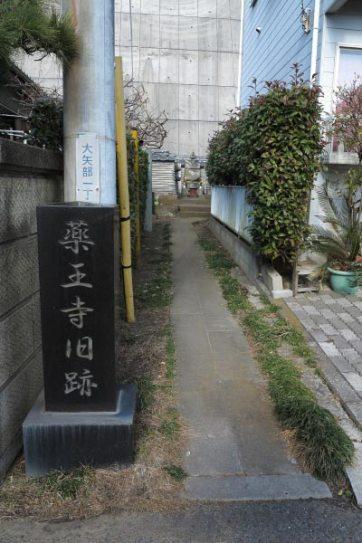 薬王寺跡。住宅街の合間に薬王寺跡の石碑があります。