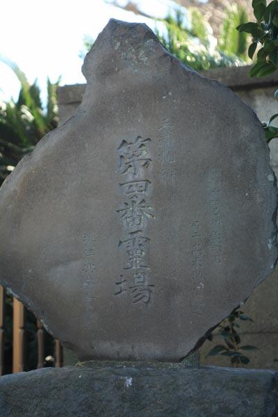 大椿寺は三浦三十三観音霊場 第4番の札所です。