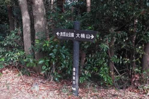 衣笠城址案内板の右手はハイキングコースの案内になっています。衣笠山公園、大楠山に繋がっています。