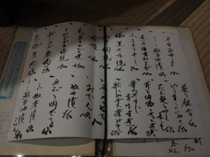 企久太、料理の品書き/メニュー。季節や仕入によって頻繁に変わるのでしょう、手書きのものが差し込まれています。