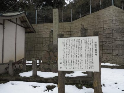 和田義盛旧里碑。石碑と説明板が設置されています。