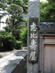江ノ島表参道の恵比壽屋旅館。江戸時代初期から続く歴史をなんとなく感じます。