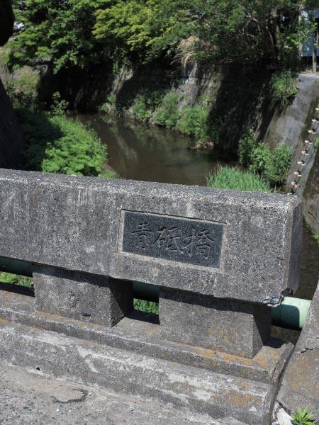 青砥藤綱邸跡。すぐ側にある橋は青砥藤綱にちなんで「青砥橋」といいます。