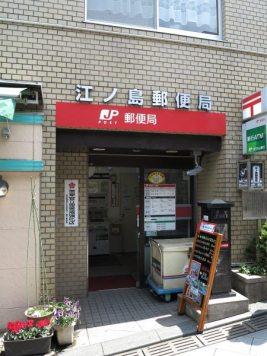 江ノ島表参道の江ノ島郵便局。入口前のポストは、1872年(明治5年)当時のポストを復元したもの。