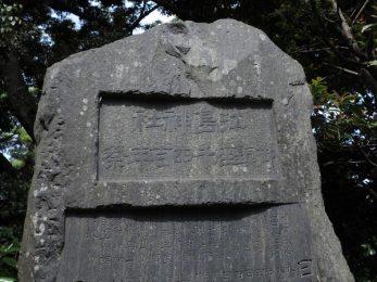「江島神社、御鎮座千四百年祭」の石碑。