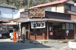 御霊神社前の力餅家。江戸時代から約300年にわたり味と店を守り続けています。