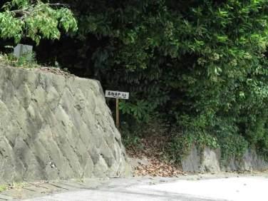 日蓮「高祖井戸」の入口。「高祖井戸 50m」の立て札があります。こういったちょっとした案内はとてもありがたいものです。