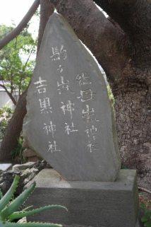 由比ヶ浜・御嶽神社の継母嶽神社、駒ヶ嶽神社、吉黒神社。