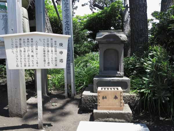 森戸大明神境内にある庚申塔。中国の道教思想に基づいた庚申信仰は江戸時代に盛んに行われました。