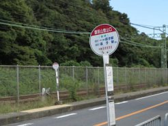 神武寺裏参道、逗子中学校手前右折地点のすぐ近くには京急バス「鷹取山登山口」バス停があります。