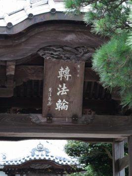 本蓮寺、山門の額。