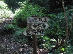 直進が鷹取山直行。左は逗子中学校方面、右が神武寺裏参道です。