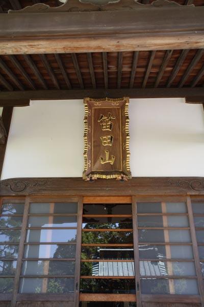 仏行寺本堂の額。