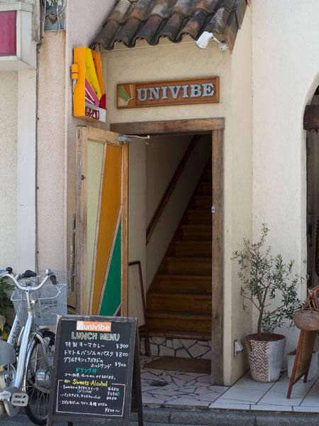 〈カフェ&バー〉univibe