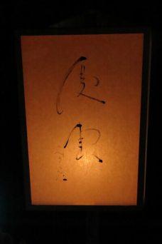 鶴岡八幡宮、ぼんぼり祭り、みのもんたさんの作品。