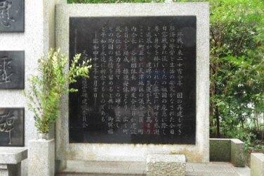 天津神明宮にある英霊の慰霊碑。