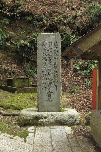 清澄寺、練行場。