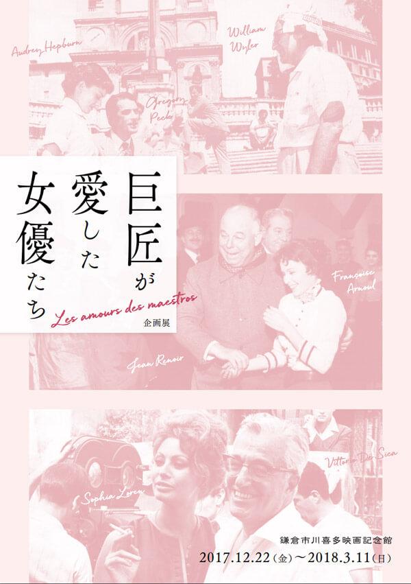 鎌倉市川喜多映画記念館、特別展「巨匠が愛した女優たち」。 平成29年(2017年)12月22日(金)〜3月11日(日)