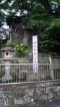六代御前の墓。
