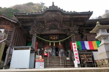 大山寺の本堂。