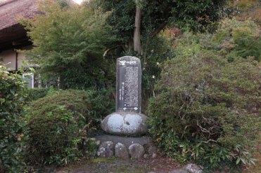 願成就院境内にある石碑「浅草と願成就院」。昭和30年代に荒廃する願成就院を憂い、浅草講が現在の大御堂を建立しました。