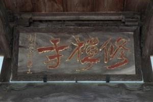 修禅寺。本堂。
