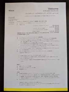 20190209_westintokyo-info-1