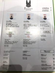 20190526_teaven_menu2