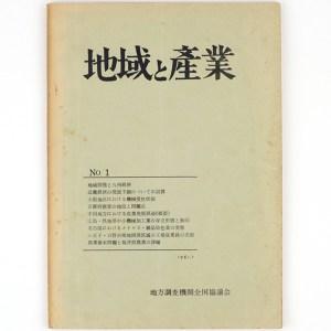 地域と産業 No.1〜6内 5冊
