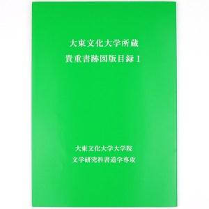 大東文化大学 貴重書跡図版目録