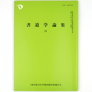 書道学論集 11