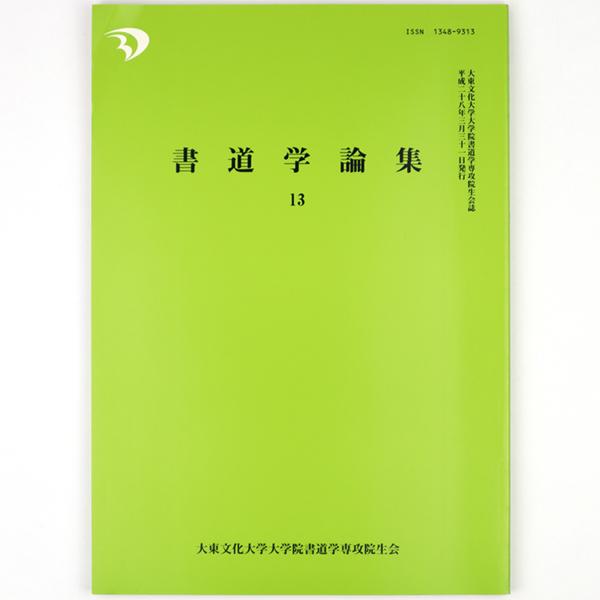 書道学論集 13