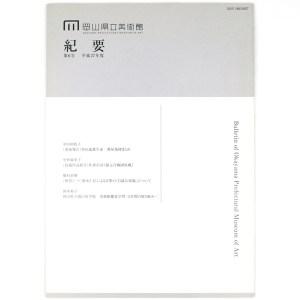 岡山県立美術館紀要 第6号