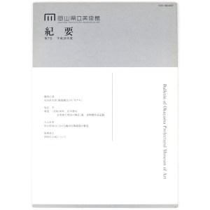 岡山県立美術館紀要 第7号