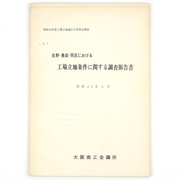 生野・東成・両区における工場立地条件に関する調査報告書