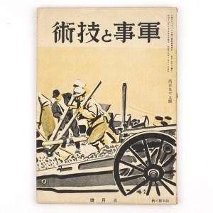 軍事と技術 昭和18年3月号 195号