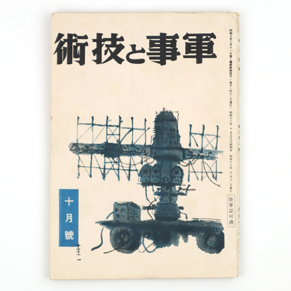 軍事と技術 昭和18年10月号 202号