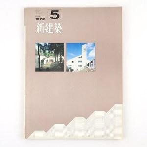 新建築 47巻5月号