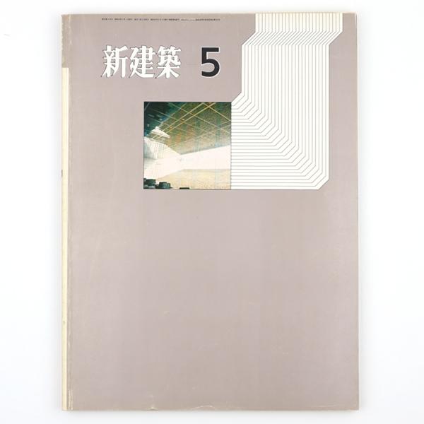 新建築 46巻5号