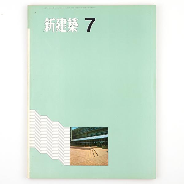 新建築 46巻7号