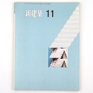 新建築 46巻11号